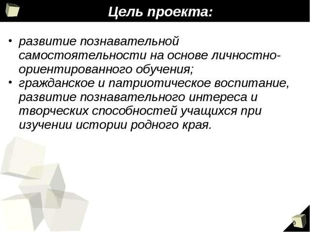 Цель проекта: развитие познавательной самостоятельности на основе личностно-о...
