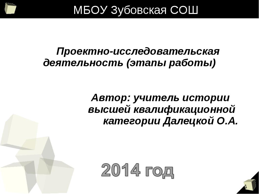 МБОУ Зубовская СОШ Проектно-исследовательская деятельность (этапы работы) Ав...