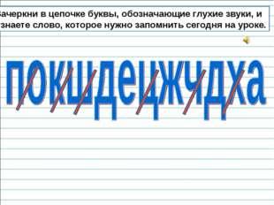 Зачеркни в цепочке буквы, обозначающие глухие звуки, и узнаете слово, которое