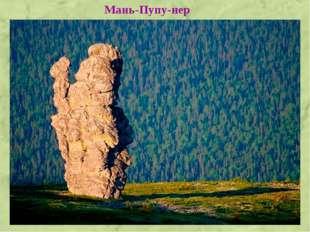 Мань-Пупу-нер