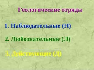 Геологические отряды 2. Любознательные (Л) 1. Наблюдательные (Н) 3. Действующ