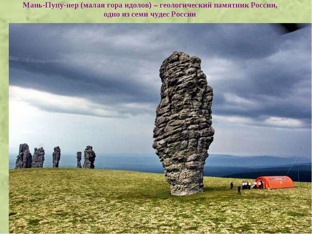 Мань-Пупу-нер (малая гора идолов) – геологический памятник России, одно из се...