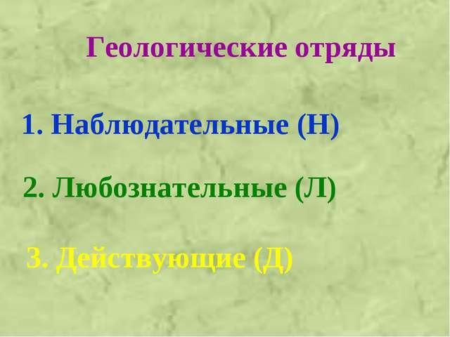 Геологические отряды 2. Любознательные (Л) 1. Наблюдательные (Н) 3. Действующ...
