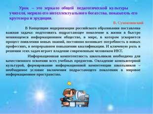 В Концепции модернизации российского образования поставлена важная задача: п