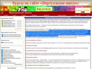 Курсы на сайте «Виртуальная школа»: Ардапкин О.В. © http://vsch.ru/
