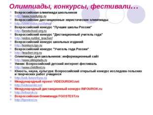 Олимпиады, конкурсы, фестивали… Всероссийская олимпиада школьников http://www