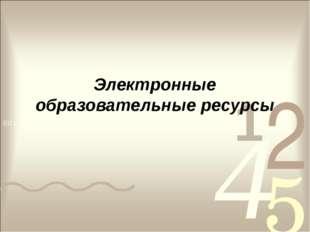 Электронные образовательные ресурсы Ардапкин О.В. ©