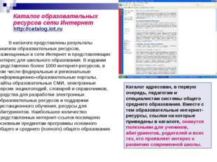 Каталог образовательных ресурсов сети Интернет http://catalog.iot.ru В катал
