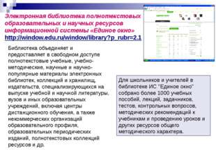 Электронная библиотека полнотекстовых образовательных и научных ресурсов инфо