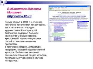 Ресурс открыт в 1994 г. и с тех пор постоянно пополняется как авторами, так и