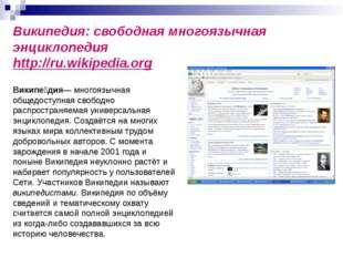 Википедия: свободная многоязычная энциклопедия http://ru.wikipedia.org Википе