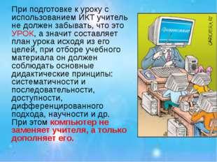 При подготовке к уроку с использованием ИКТ учитель не должен забывать, что