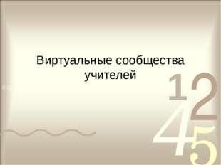 Виртуальные сообщества учителей Ардапкин О.В. ©