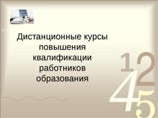 Дистанционные курсы повышения квалификации работников образования Ардапкин О.