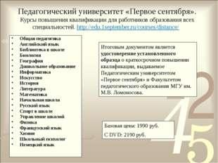 Педагогический университет «Первое сентября». Курсы повышения квалификации дл