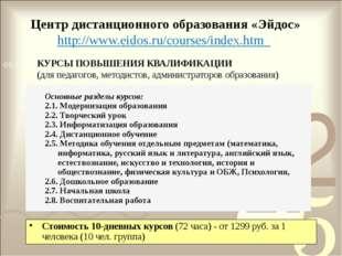 Центр дистанционного образования «Эйдос» http://www.eidos.ru/courses/index.ht