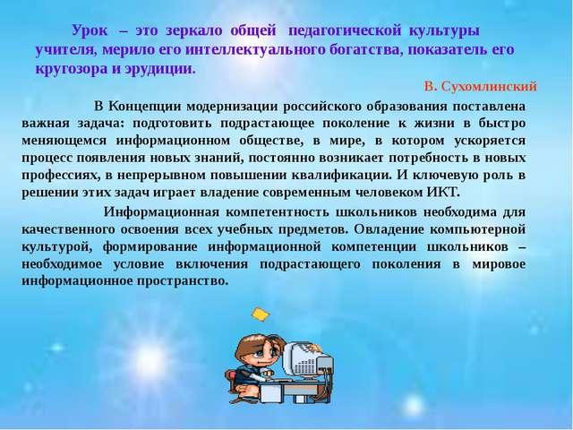 В Концепции модернизации российского образования поставлена важная задача: п...