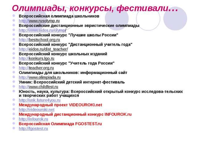 Олимпиады, конкурсы, фестивали… Всероссийская олимпиада школьников http://www...