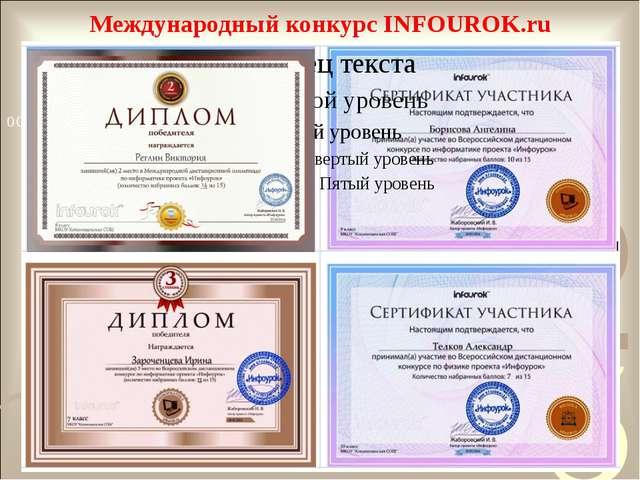Международный конкурс INFOUROK.ru Ардапкин О.В. ©
