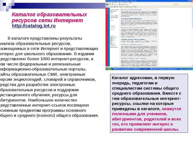 Каталог образовательных ресурсов сети Интернет http://catalog.iot.ru В катал...