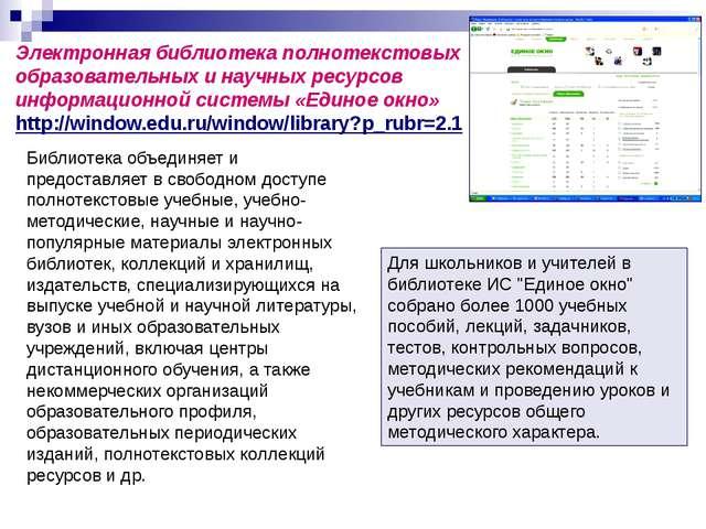 Электронная библиотека полнотекстовых образовательных и научных ресурсов инфо...