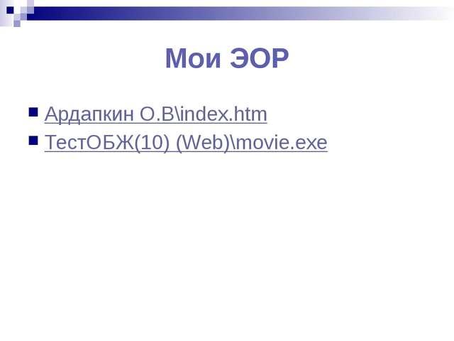 Мои ЭОР Ардапкин О.В\index.htm ТестОБЖ(10) (Web)\movie.exe Ардапкин О.В. ©