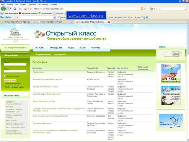 www.openclass.ru Ардапкин О.В. ©