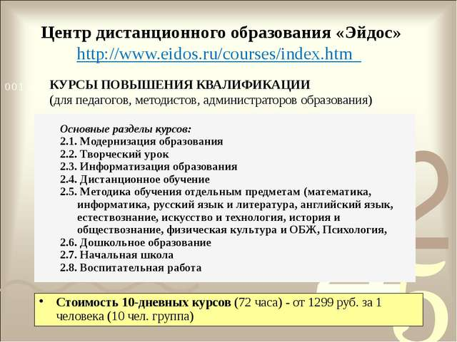 Центр дистанционного образования «Эйдос» http://www.eidos.ru/courses/index.ht...