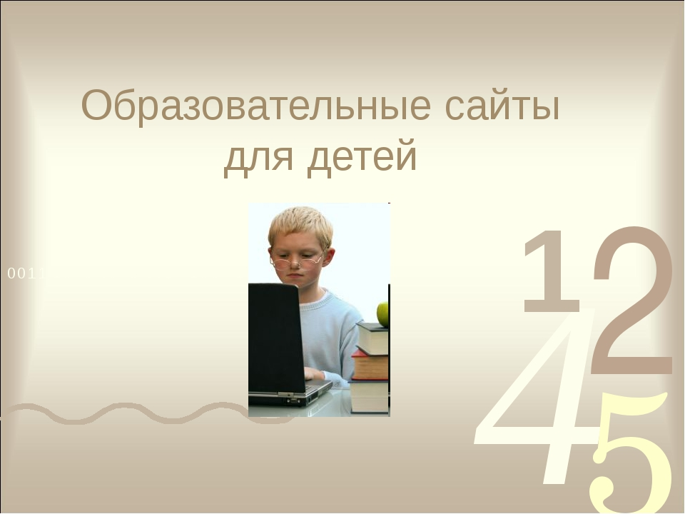 Образовательные сайты для детей Ардапкин О.В. ©