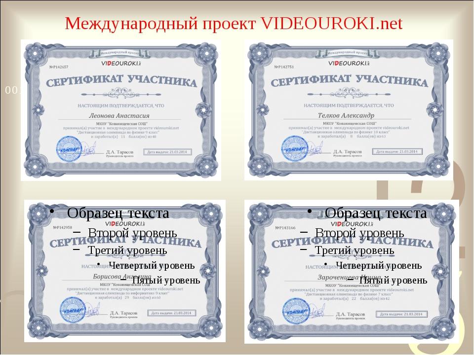 Международный проект VIDEOUROKI.net Ардапкин О.В. ©