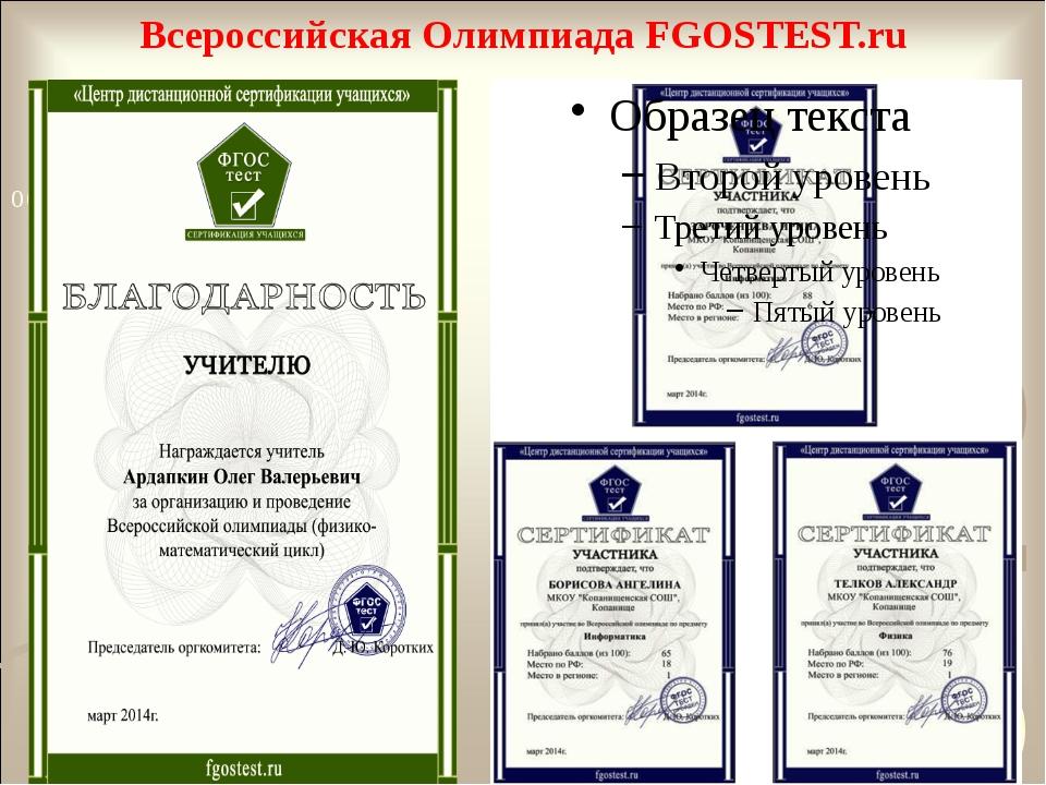 Всероссийская Олимпиада FGOSTEST.ru Ардапкин О.В. ©