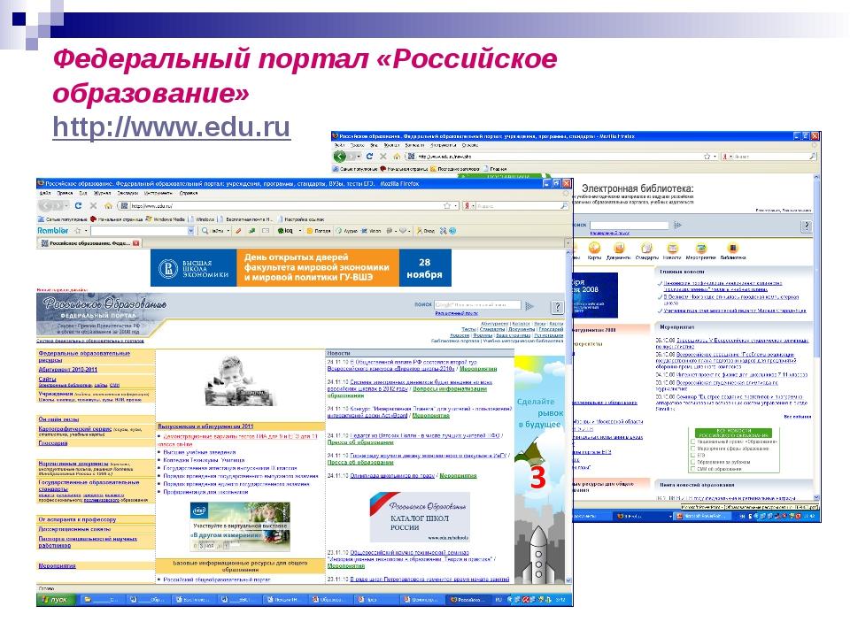 Федеральный портал «Российское образование» http://www.edu.ru Ардапкин О.В. ©