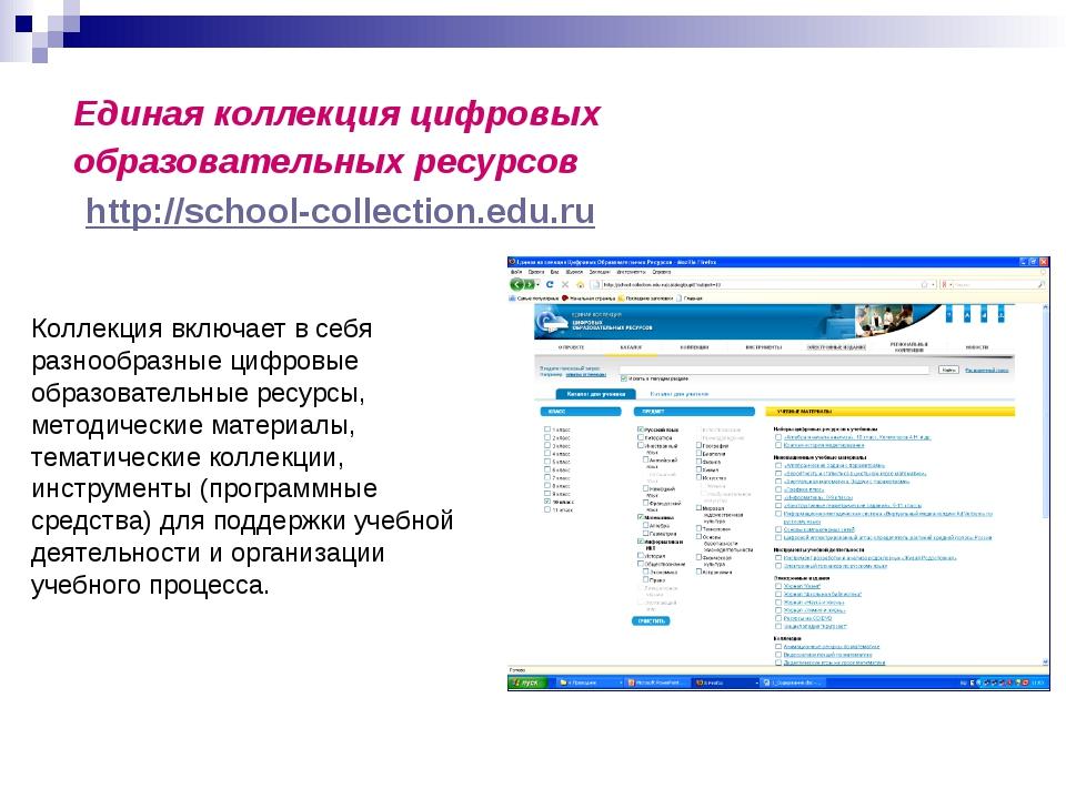 Единая коллекция цифровых образовательных ресурсов http://school-collection.e...