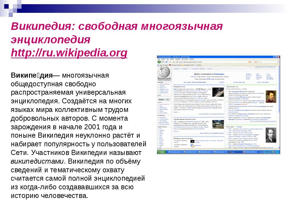 Википедия: свободная многоязычная энциклопедия http://ru.wikipedia.org Википе...