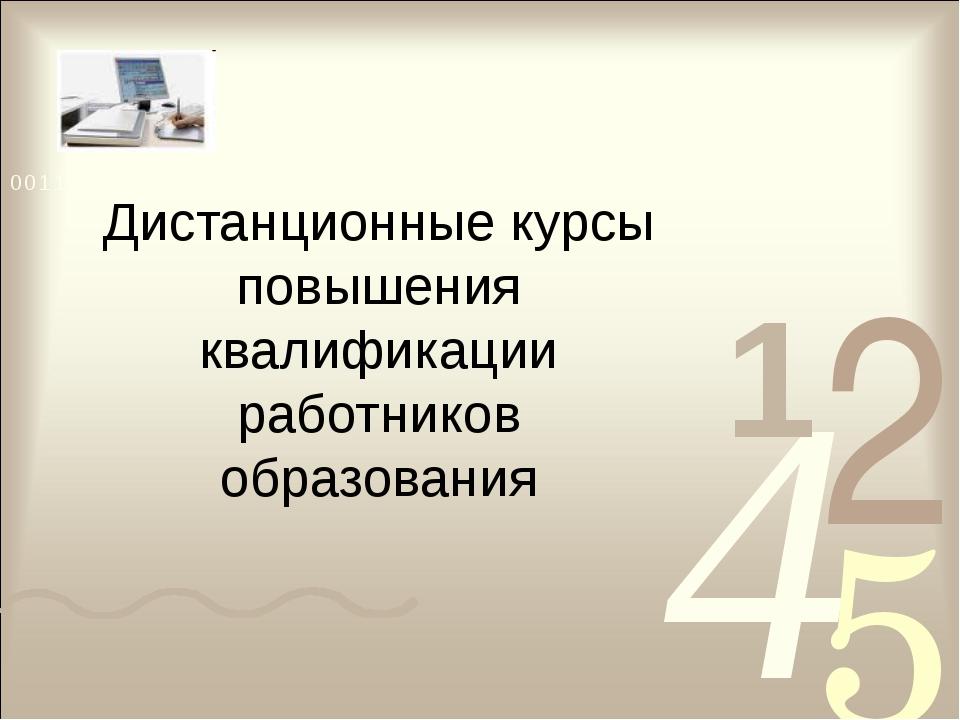 Дистанционные курсы повышения квалификации работников образования Ардапкин О....