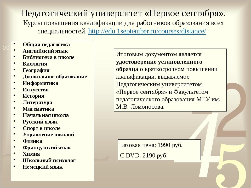 Педагогический университет «Первое сентября». Курсы повышения квалификации дл...