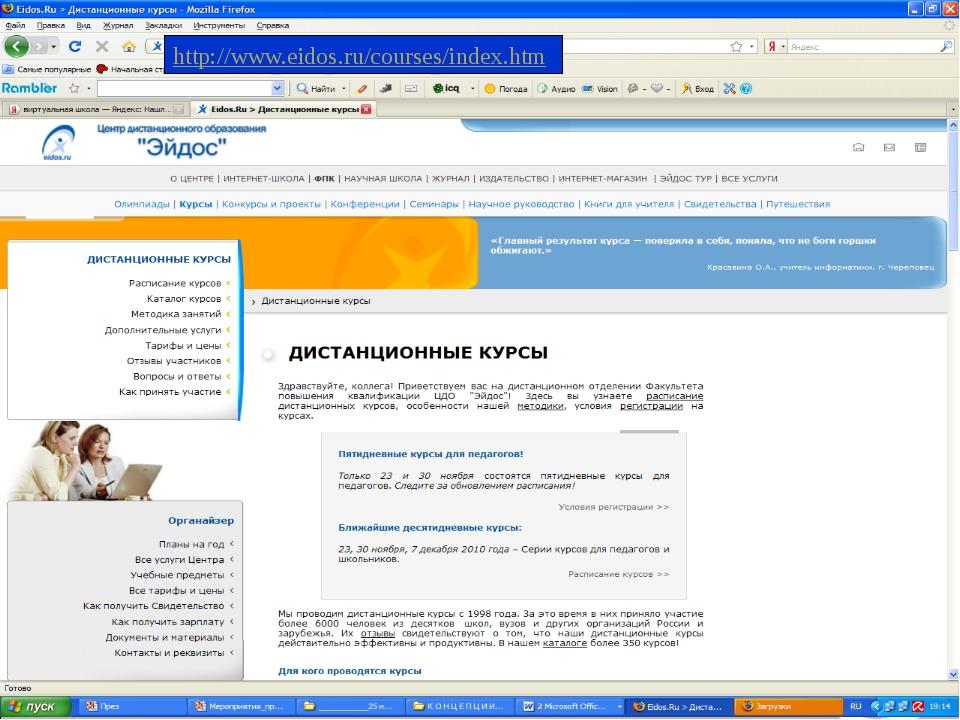http://www.eidos.ru/courses/index.htm Ардапкин О.В. ©