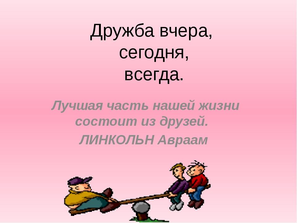 Дружба вчера, сегодня, всегда. Лучшая часть нашей жизни состоит из друзей. Л...