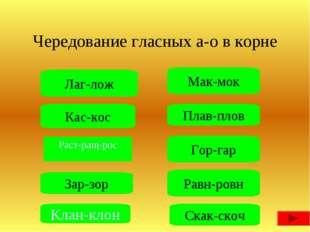 Чередование гласных а-о в корне Раст-ращ-рос Лаг-лож Мак-мок Гор-гар Кас-кос