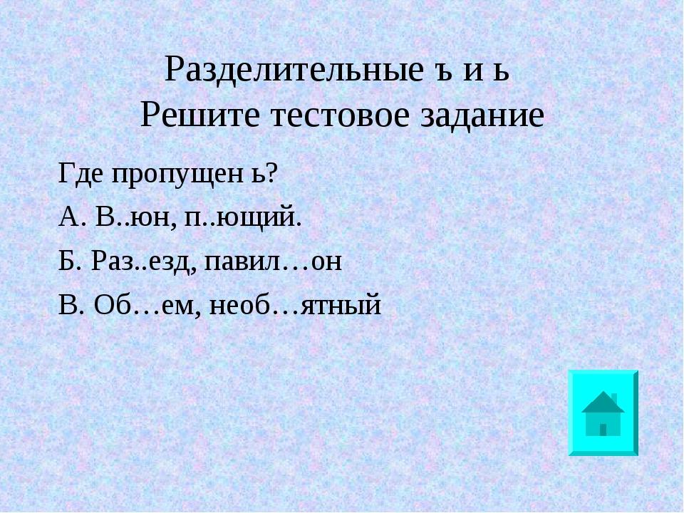 Разделительные ъ и ь Решите тестовое задание Где пропущен ь? А. В..юн, п..ющи...