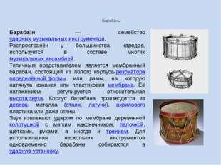 Барабаны Бараба́н — семейство ударных музыкальных инструментов. Распространё