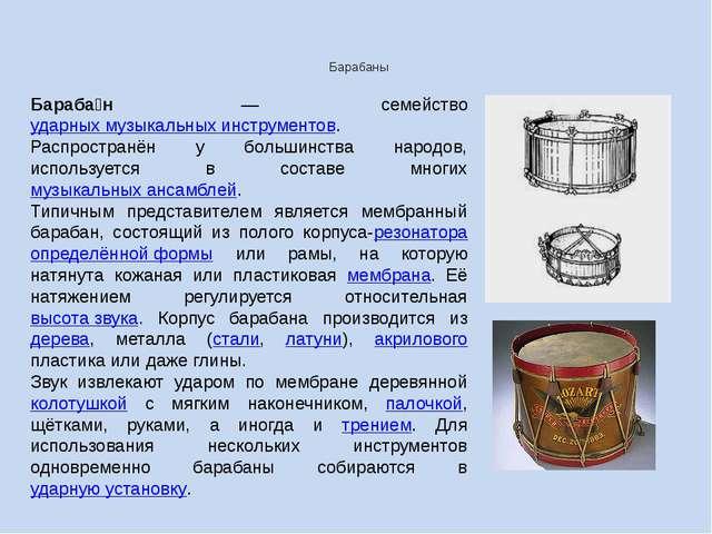 Барабаны Бараба́н — семейство ударных музыкальных инструментов. Распространё...