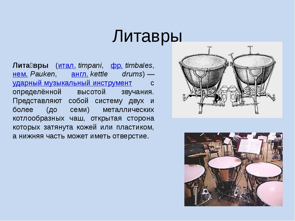 Литавры Лита́вры (итал.timpani, фр.timbales, нем.Pauken, англ.kettle drum...