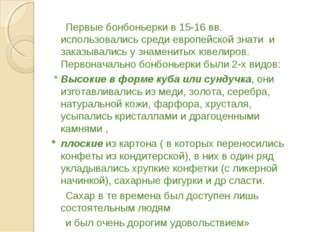 Первые бонбоньерки в 15-16 вв. использовались среди европейской знати и зака