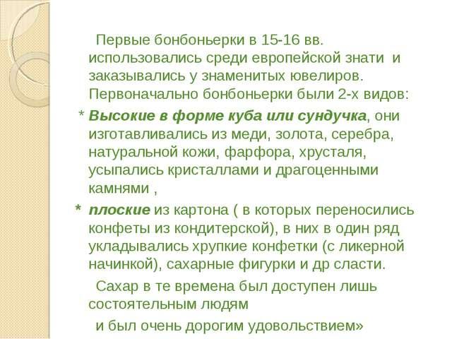Первые бонбоньерки в 15-16 вв. использовались среди европейской знати и зака...