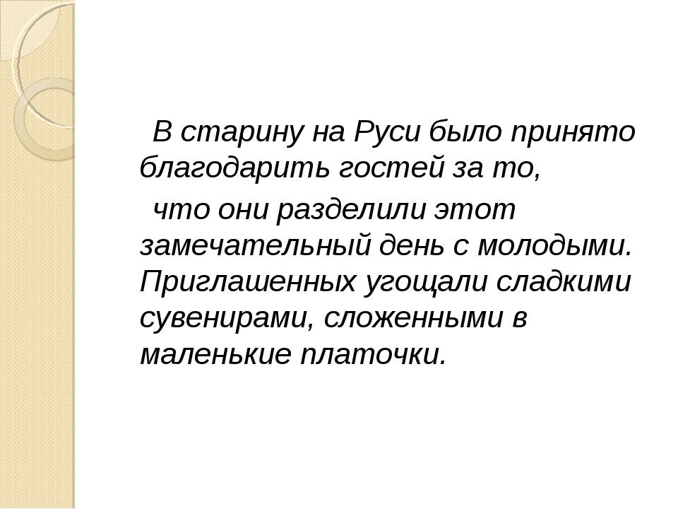 В старину на Руси было принято благодарить гостей за то, что они разделили э...