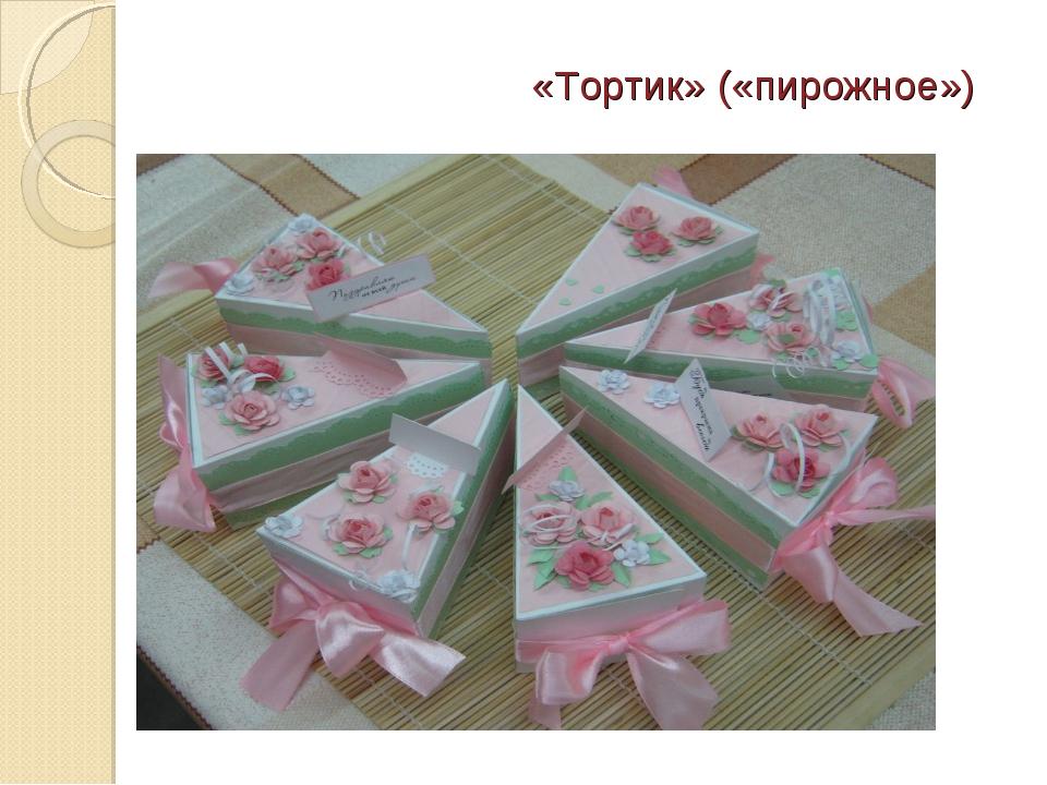 «Тортик» («пирожное»)
