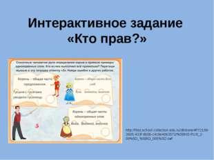 Интерактивное задание «Кто прав?» http://files.school-collection.edu.ru/dlrst