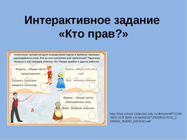 Интерактивное задание «Кто прав?» http://files.school-collection.edu.ru/dlrst...