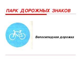 ПАРК ДОРОЖНЫХ ЗНАКОВ Велосипедная дорожка